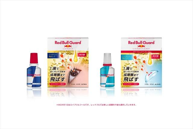 【レッドブル・ジャパン】日本の花粉を成層圏まで飛ばしてやんよ!Red Bull Guard 登場!
