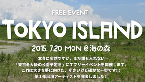 TOKYO ISLAND-まだ誰も入れない東京最大級の公園予定地にてフリーイベント開催!